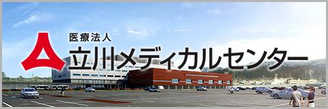 医療法人立川メディカルセンター