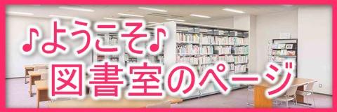 晴麗看護学校図書室